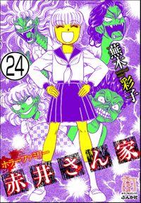 ホラーファミリー赤井さん家(分冊版) 【第24話】