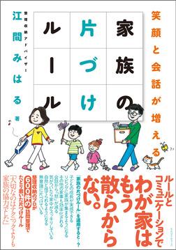 家族の片づけルール-電子書籍