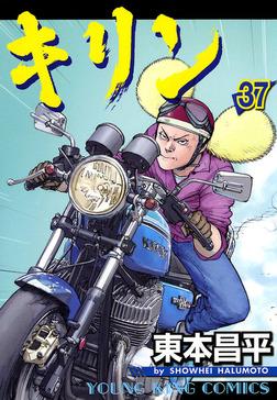 キリン / 37-電子書籍