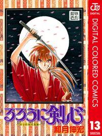 るろうに剣心―明治剣客浪漫譚― カラー版 13