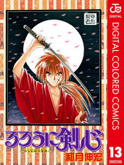 るろうに剣心―明治剣客浪漫譚― カラー版 13-電子書籍