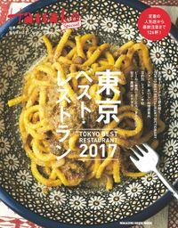 Hanako SPECIAL 東京ベスト・レストラン2017