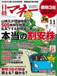 日経マネー 2015年11月号 [雑誌]