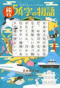 超短編小説で読む 47都道府県 旅する54字の物語-電子書籍