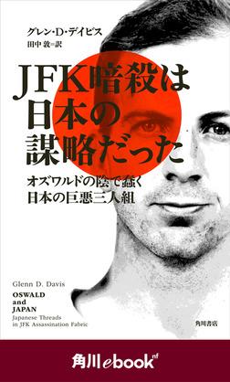 JFK暗殺は日本の謀略だった オズワルドの陰で蠢く日本の巨悪三人組 (角川ebook nf)-電子書籍