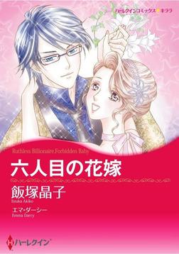 六人目の花嫁-電子書籍