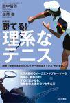 新装版 勝てる!理系なテニス
