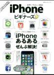 100%ムックシリーズ iPhone for ビギナーズ