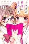【期間限定 試し読み増量版】クラスに彼女が2人いる。(1)
