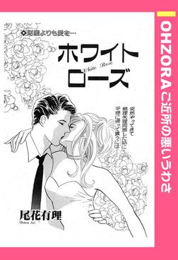 ホワイトローズ 【単話売】-電子書籍