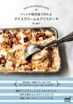 バットや保存袋で作れる アイスクリーム&アイスケーキ-電子書籍