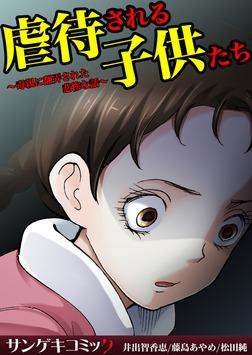 虐待される子供たち~毒親に翻弄された悲惨な話~1-電子書籍