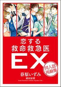 【電子オリジナル】恋する救命救急医EX 同人誌再録集