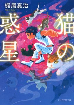 猫の惑星-電子書籍