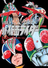 冒険王Ver. 完全版 新・仮面ライダー1号、2号、V3 怒涛編(2)