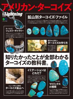 別冊Lightning Vol.199 アメリカン・ターコイズ-電子書籍
