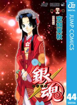 銀魂 モノクロ版 44-電子書籍