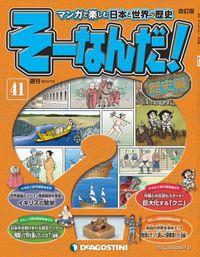 マンガで楽しむ日本と世界の歴史 そーなんだ! 41