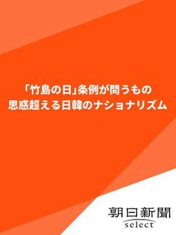 「竹島の日」条例が問うもの 思惑超える日韓のナショナリズム-電子書籍