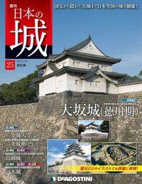 日本の城 改訂版 第25号