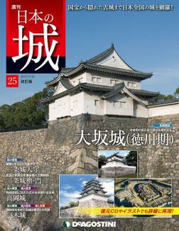 日本の城 改訂版 第25号-電子書籍
