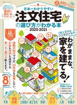 100%ムックシリーズ 日本一わかりやすい 注文住宅の選び方がわかる本-電子書籍
