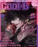 Cool-B VOL.96 2021年3月号