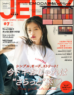 JELLY【ジェリー】2019年07月号-電子書籍