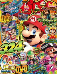 てれびげーむマガジン July 2017