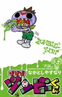 ゾゾゾ ゾンビ-くん(9)