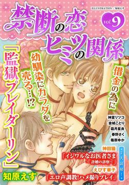 禁断の恋 ヒミツの関係 vol.9-電子書籍