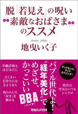 """脱「若見え」の呪い """"素敵なおばさま""""のススメ-電子書籍"""