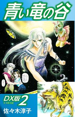 青い竜の谷 DX版 2-電子書籍