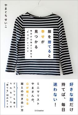 服を捨てると幸せが見つかる 毎日が心地よく変わる「片づけ」レッスン-電子書籍