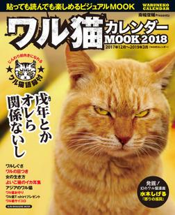 ワル猫 カレンダーMOOK 2018-電子書籍