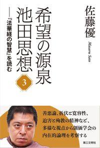 希望の源泉・池田思想:『法華経の智慧』を読む(3)