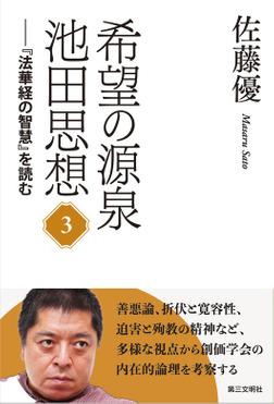 希望の源泉・池田思想:『法華経の智慧』を読む(3)-電子書籍