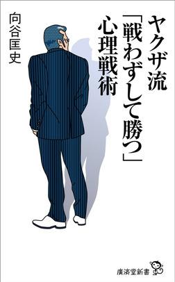 ヤクザ流「戦わずして勝つ」心理戦術-電子書籍