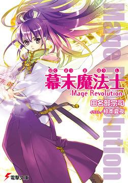 幕末魔法士 -Mage Revolution--電子書籍