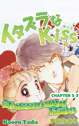 itazurana Kiss, Chapter 5-3