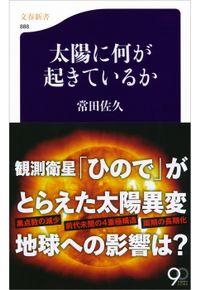 太陽に何が起きているか(文春新書)