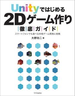 Unityではじめる2Dゲーム作り徹底ガイド  スマートフォンでも遊べる本格ゲーム開発に挑戦-電子書籍