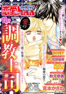 恋愛LoveMAX 2013年12月号-電子書籍