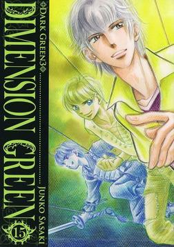 ディメンショングリーン 15-電子書籍