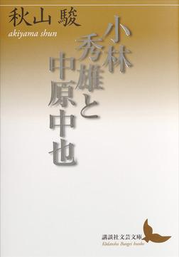 小林秀雄と中原中也-電子書籍
