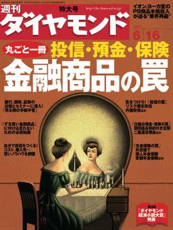 週刊ダイヤモンド 07年6月16日号-電子書籍