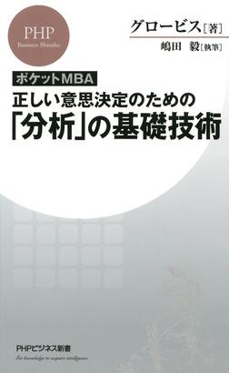 [ポケットMBA]正しい意思決定のための「分析」の基礎技術-電子書籍