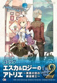 コミック エスカ&ロジーのアトリエ ~黄昏の空の錬金術士~ 4コマ アンソロジー Vol.2
