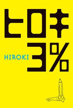 ヒロキ3%-電子書籍