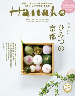 Hanako (ハナコ) 2018年 4月26日号 No.1154 [もっと!ひみつの京都]-電子書籍
